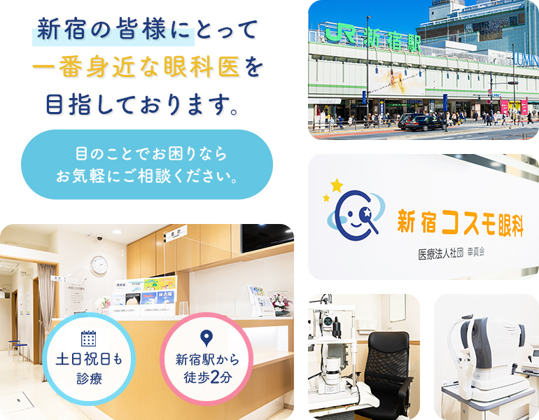 新宿の皆様にとって 一番身近な眼科医を目指しております。目のことでお困りならお気軽にご相談ください。