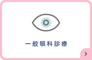 一般眼科診療