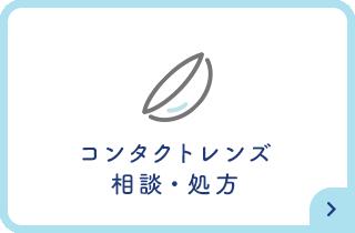 コンタクトレンズ 相談・処方