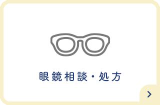 眼鏡相談・処方